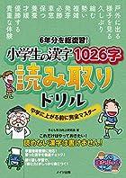 6年分を総復習!小学生の漢字1026字 読み取りドリル 中学に上がる前に完全マスター