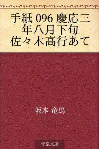 手紙 096 慶応三年八月下旬 佐々木高行あての詳細を見る