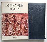 ギリシア神話 (1969年)