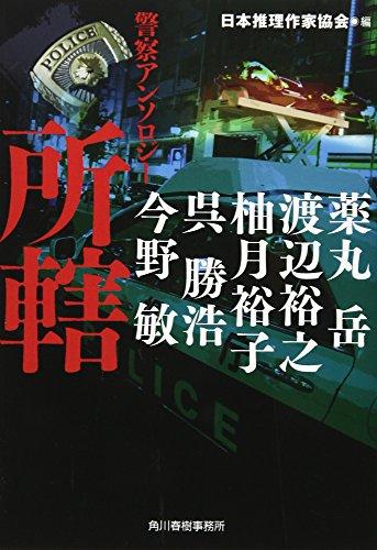 所轄―警察アンソロジー (ハルキ文庫)