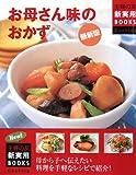 最新版 お母さん味のおかず―母から子へ伝えたい料理を手軽なレシピで紹介! (主婦の友新実用BOOKS)