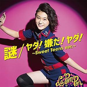 謎/ヤダ! 嫌だ! ヤダ! ~Sweet Teens ver.~【メンバーソロ ver. HINA ver.】