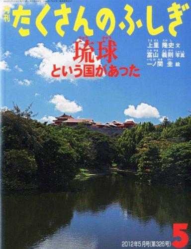 月刊 たくさんのふしぎ 2012年 05月号 [雑誌]の詳細を見る