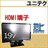 ユニテク19インチ【地上デジタル】液晶ハイビジョンテレビ