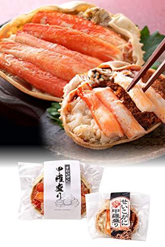 カニ 甲羅盛り 食べ比べ カナダ産 ズワイガニ 1個 日本産 セイコガニ 1個 セット 【冷凍】 甲羅盛 かに 蟹 ギフト 越前宝や