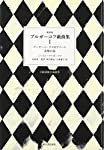 ブルガーコフ戯曲集〈1〉ゾーヤ・ペーリツのアパート 赤紫の島 (日露演劇会議叢書)