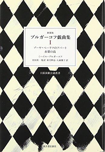 ブルガーコフ戯曲集〈1〉ゾーヤ・ペーリツのアパート 赤紫の島 (日露演劇会議叢書)の詳細を見る