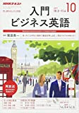 NHKラジオ 入門ビジネス英語 2017年10月号 [雑誌] (NHKテキスト)