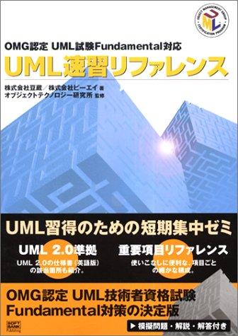 OMG認定UML試験Fundamental対応 UML速習リファレンスの詳細を見る