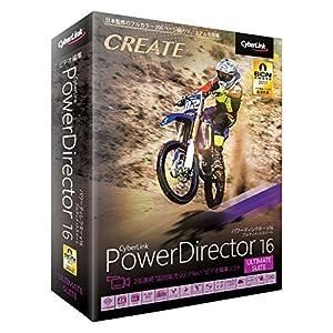 サイバーリンク PowerDirector 16 Ultimate Suite 通常版