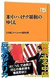 米中ハイテク覇権のゆくえ (NHK出版新書) 画像