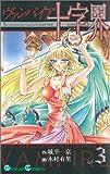 ヴァンパイア十字界 3 (ガンガンコミックス)