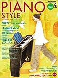 <title>#2: PIANO STYLE (ピアノスタイル) Vol.8 (リットーミュージック・ムック)</title>