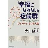 「幸福になれない」症候群―グッドバイネクラ人生 (OR books)