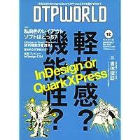 DTP WORLD (ディーティーピー ワールド) 2008年 12月号 [雑誌]