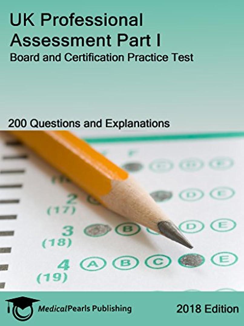 シャーロットブロンテ許さないバズUK Professional Assessment Part I: Board and Certification Practice Test (English Edition)
