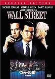 ウォール街 〈 特別編 〉 [DVD] 画像