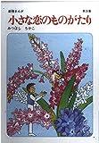 小さな恋のものがたり (第35集)