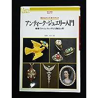 アンティーク・ジュエリー入門―優雅でロマンティックな宝飾品の粋 (婦人画報あるすぶっくす)