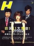 H (エイチ) 2006年 07月号 [雑誌]