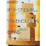 オリーブ石けん、マルセイユ石けんを作る―「お風呂の愉しみ」 テキストブック