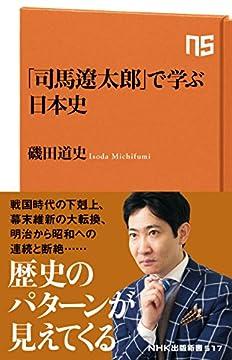 「司馬遼太郎」で学ぶ日本史の書影