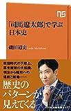 「「司馬遼太郎」で学ぶ日本史 (NHK出版新書 517)」販売ページヘ