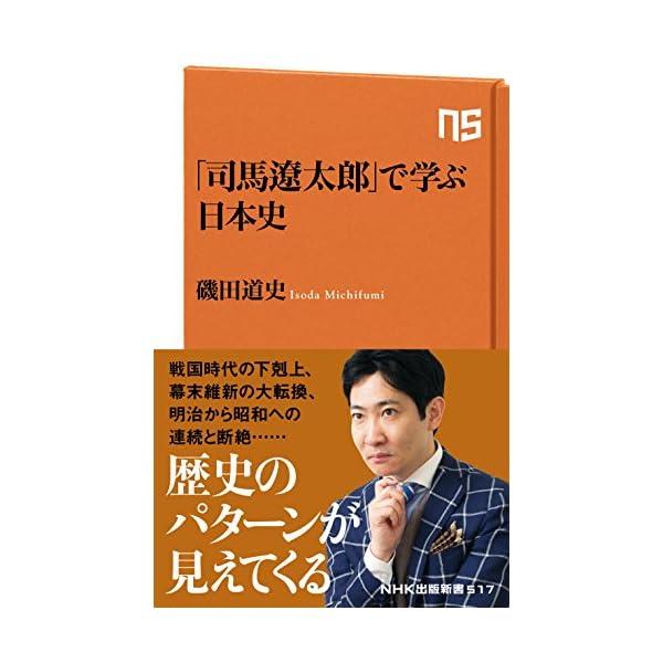 「司馬遼太郎」で学ぶ日本史 (NHK出版新書 517)の商品画像