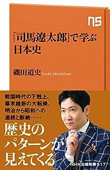 [磯田 道史]の「司馬遼太郎」で学ぶ日本史 NHK出版新書