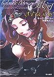 銀河のさすらいびと (ハヤカワ名作セレクション ハヤカワ文庫SF)