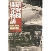 研究機開発物語―高速力、高高度、航続力に賭けた国産機の全貌 (光人社NF文庫)