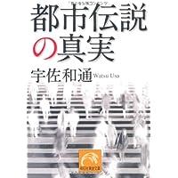 都市伝説の真実 (祥伝社黄金文庫)