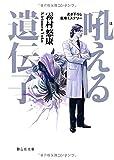 吼える遺伝子 (静山社文庫)