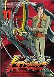 ドラゴンドライブ(11) [DVD]