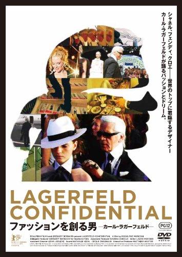 ファッションを創る男 カール・ラガーフェルド [DVD]の詳細を見る