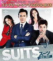 SUITS/スーツ~運命の選択~ BOX1(コンプリート?シンプルDVD‐BOX5,000円シリーズ)(期間限定生産)