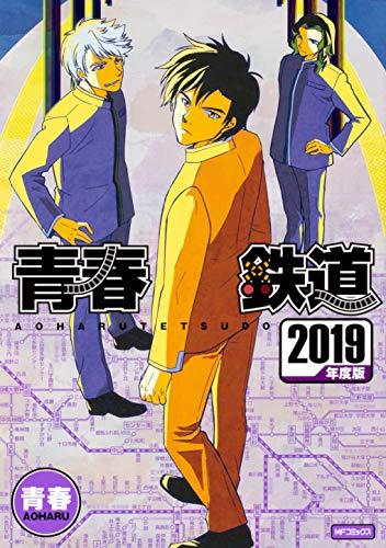 青春鉄道 2019年度版 (MFコミックス ジーンシリーズ)の詳細を見る