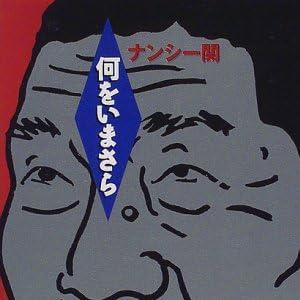 何をいまさら (角川文庫)