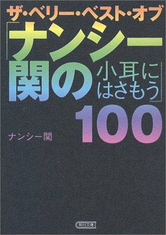 ザ・ベリー・ベスト・オブ「ナンシー関の小耳にはさもう」100 (朝日文庫)の詳細を見る