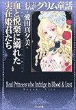 まんがグリム童話血と悦楽に溺れた実在姫君たち / 愛田 真夕美 のシリーズ情報を見る