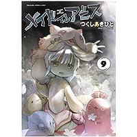 メイドインアビス (9) (バンブーコミックス WINPLUS SELECTION)