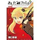 あしたのファミリア(1) (月刊少年ライバルコミックス)