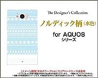 AQUOS SERIE [SHV32]デザインケース カバー ソフト ケース ジャケット ノルディック柄(水色)