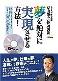 夢を絶対に実現させる方法! (DVD付) (日経ベンチャーDVD BOOKS)