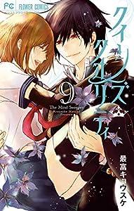 クイーンズ・クオリティ(9) (フラワーコミックス)