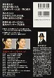 田中宥久子の造顔マッサージ (DVD付) 画像