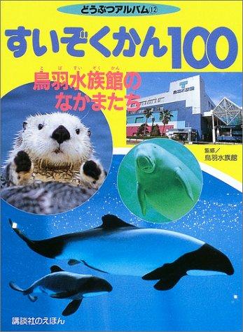 すいぞくかん100~鳥羽水族館のなかまたち~ (どうぶつアルバム)