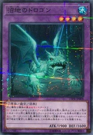 【シングルカード】17PR)沼地のドロゴン/融合/ノーマル(パラレル)/17PR-JP008