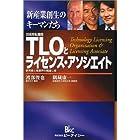 TLOとライセンス・アソシエイト―新産業創生のキーマンたち
