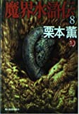 魔界水滸伝〈8〉 (ハルキ・ホラー文庫)